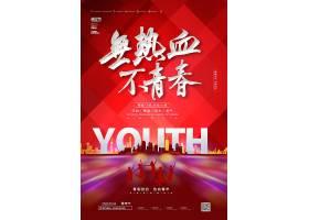 红色创意无热血不青春五四青年节宣传海报