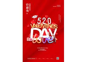 红色大气创意520情人节节日宣传海报