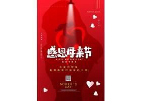 红色大气温馨母亲节感恩海报