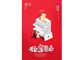 红色大气甜蜜告白520情人节节日宣传海报