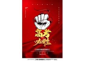 红色大气高考必胜加油宣传海报