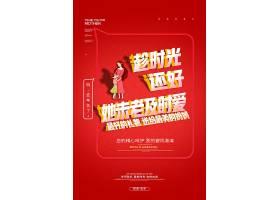 红色温馨母亲节快乐宣传海报
