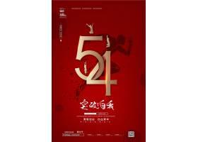 红色简约五四青年节宣传海报