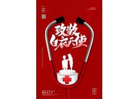 红色简约国际护士节致敬白衣天使宣传海报