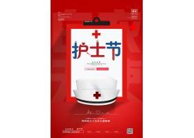 红色简约大气国际护士节宣传海报