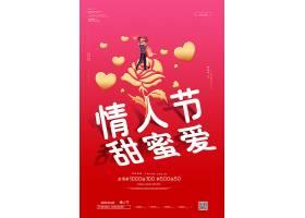 红色简约情人节甜蜜爱海报
