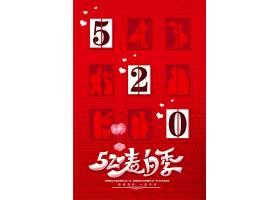红色简约时尚520情人节促销创意海报