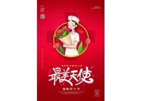 红色简约最美天使宣传海报