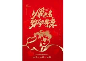 红金温馨母亲节海报海报