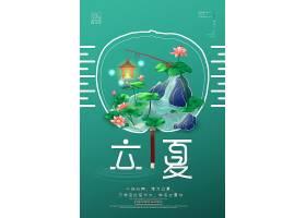 绿色清新二十四节气立夏海报