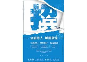 创意折纸简约商务企业招聘蓝色海报