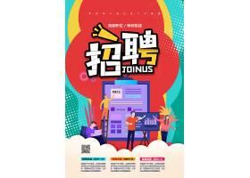 扁平化简约商务校园招聘宣传海报