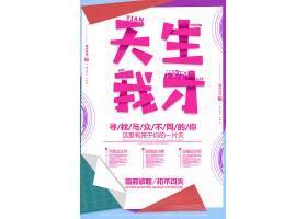 折纸创意简约扁平商务企业招聘海报