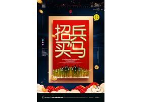招兵买马招聘宣传海报设计培训宣传海报