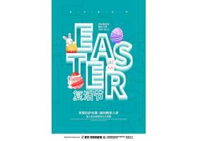 蓝绿色简约4月12日复活节促销宣传海报