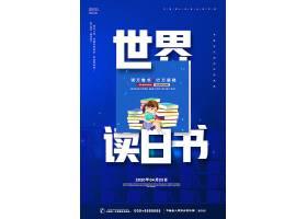 蓝色4.23世界读书日公益宣传海报