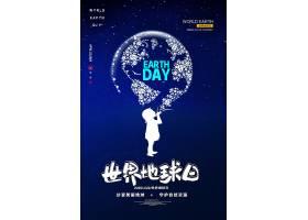 蓝色世界地球日公益宣传海报