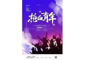 蓝色大气热血青年五四青年节宣传海报