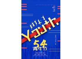 蓝色大气热血青春五四青年节宣传海报
