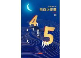 蓝色简约五四青年节宣传海报