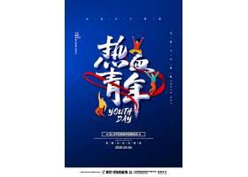 蓝色简约大气热血青年五四青年节宣传海报