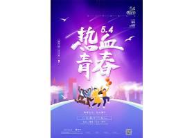 蓝色简约热血青春五四青年节宣传海报