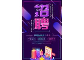 紫色创意简约企业招聘海报