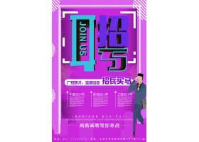 紫色创意简约扁平立体招聘手机海报