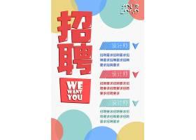 红白大气彩色企业招聘宣传海报