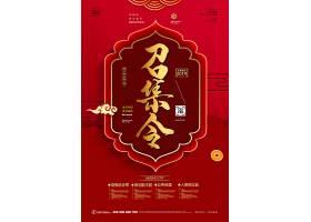 红色中国风创意召集令招聘广告宣传海报