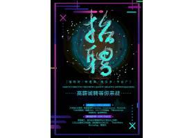蓝色炫彩简约创意扁平企业招聘海报