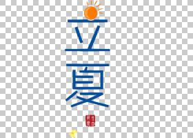 创意太阳立夏文字PNG素材
