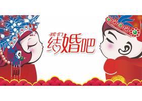 中国风结婚季我们结婚吧背景图片