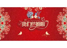 红色我们结婚吧中国风背景图片