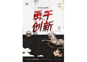 创意新中式企业文化宣传海报设计