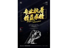 创意黑金企业文化宣传海报设计