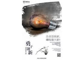 勇于创新企业文化创意海报