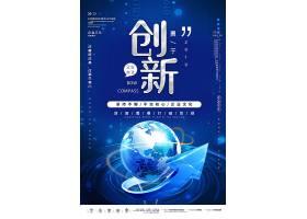 大气创新企业文化海报