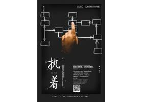 执着企业文化创意海报