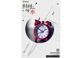 时间效率企业文化创意海报
