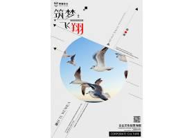 筑梦飞翔企业文化创意海报