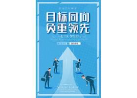 蓝色简约企业励志文化宣传海报