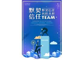 蓝色简约企业文化默契精神宣传海报