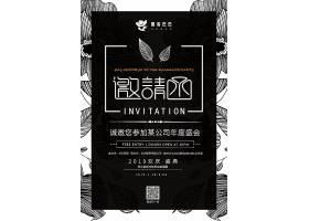 黑白装饰企业邀请函海报设计