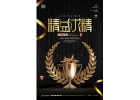 黑金大气企业文化精益求精宣传海报设计