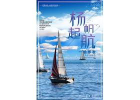 企业激励扬帆起航海报