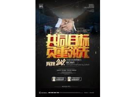 创意企业文化共同目标宣传海报设计