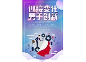 企业励志勇于创新宣传海报