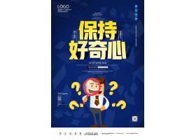 企业文化保持好奇心创意原创宣传海报模板设计