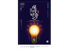 企业文化保持好奇心创意宣传海报模板设计